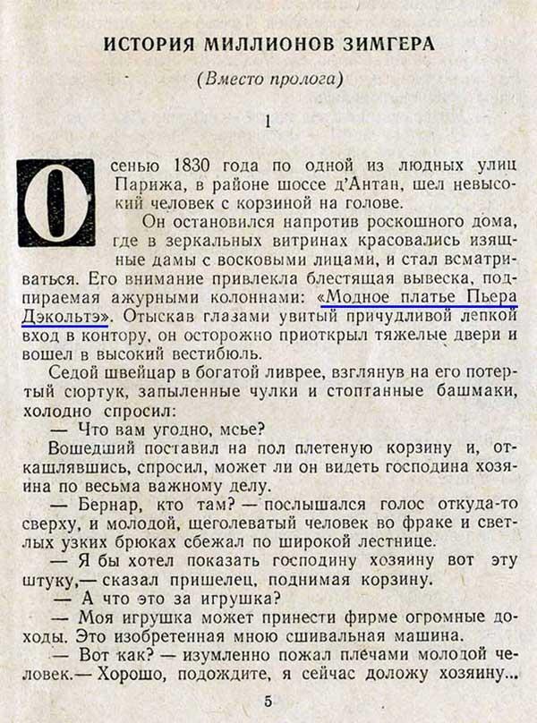 Нагаев_2_600