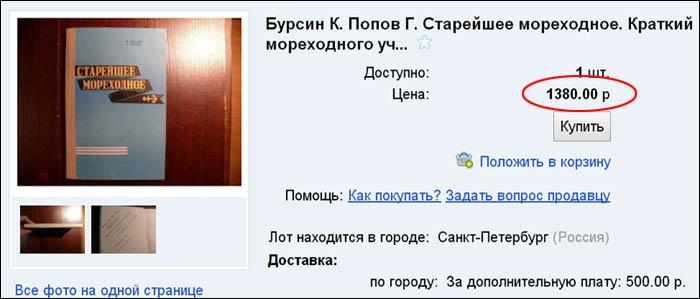 Попов_Старейшее_700