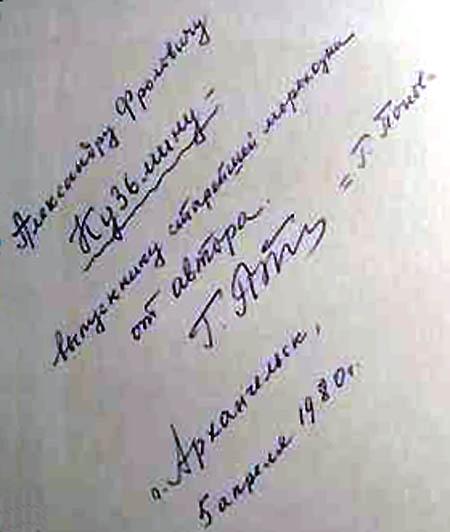 Попов_автограф 450
