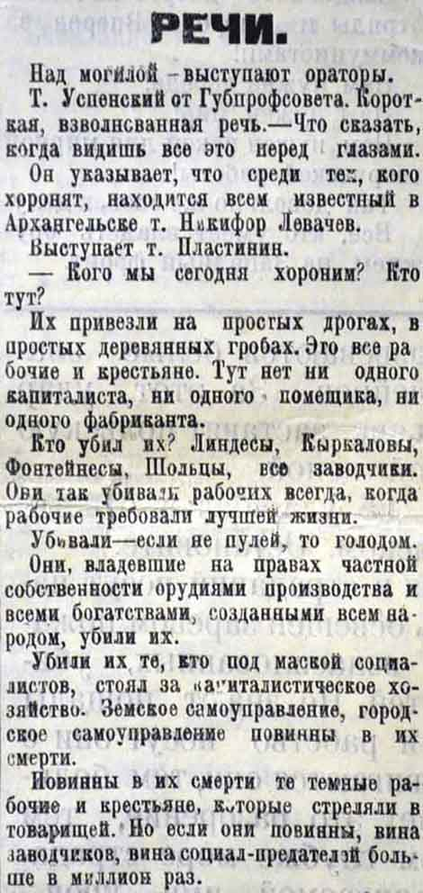 3_Изв 11 мая 1920 1 470