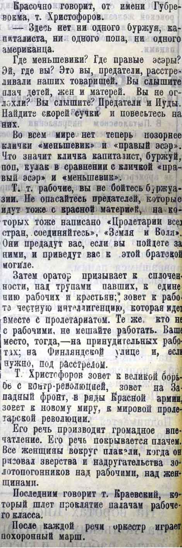 5_Изв 11 мая 1920 3 470