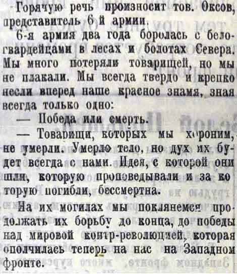 4_Изв 11 мая 1920 2 470