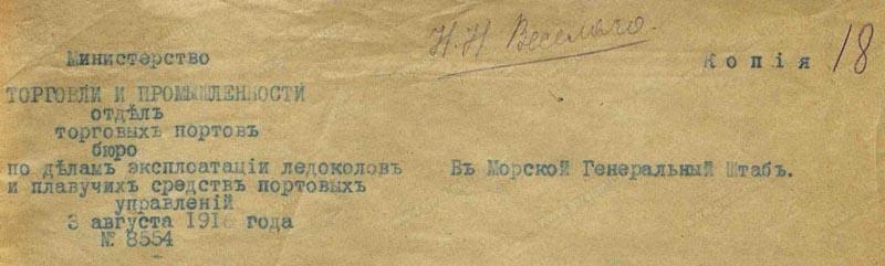 Новые назв ледоколов 1916 фр верх 800