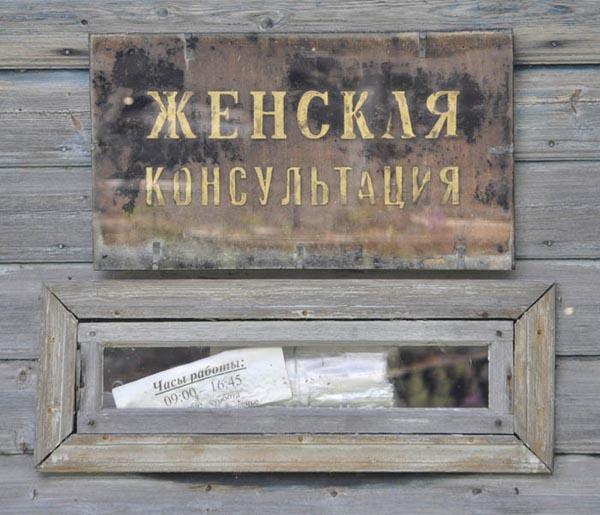 Черевково_01_600