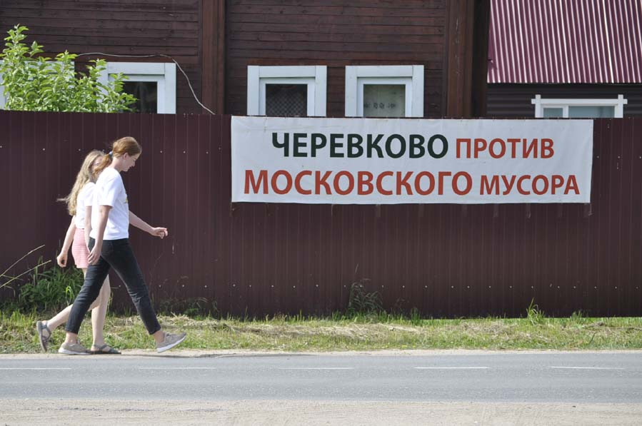 Черевково_29_899