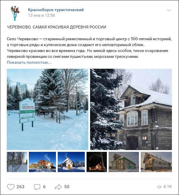 02_Красноборск туристический