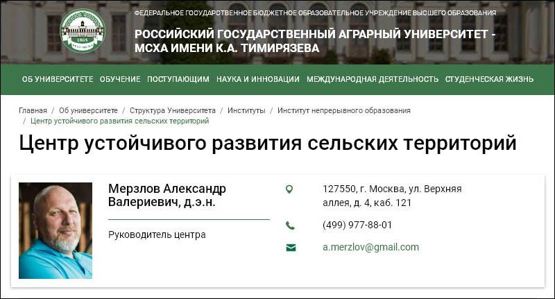 05_Центр устойчивого раз сх территорий 800