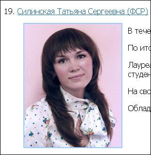 07_Силинская