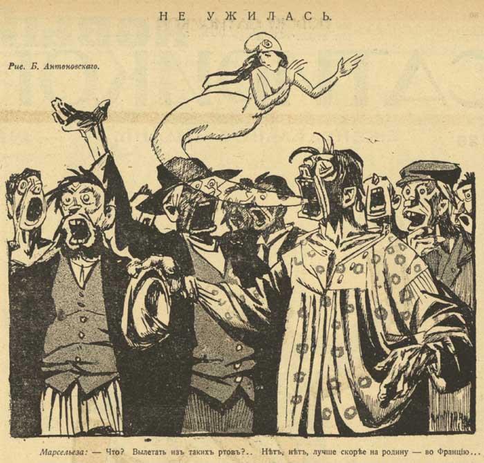 Новый Сатирикон 1917 авг №30 700