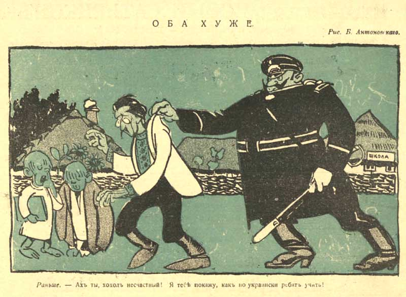 Оба хуже Нов Сатир 1917 сент №32 1 800