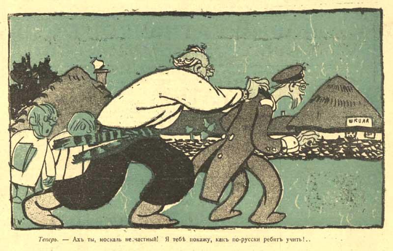Оба хуже Нов Сатир 1917 сент №32 2 800
