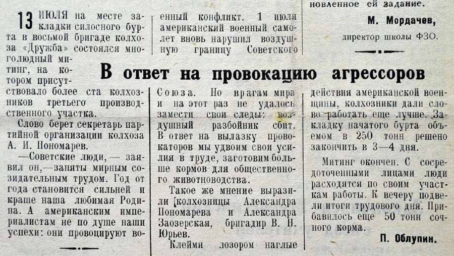 В ответ на провокацию Сталинец 1960 900