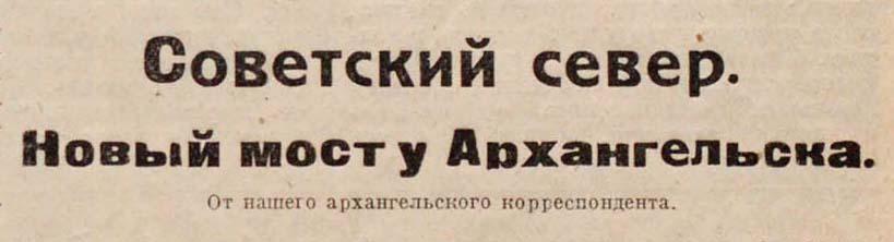 Новый мост ОГОНЁК 1924 №9 фр