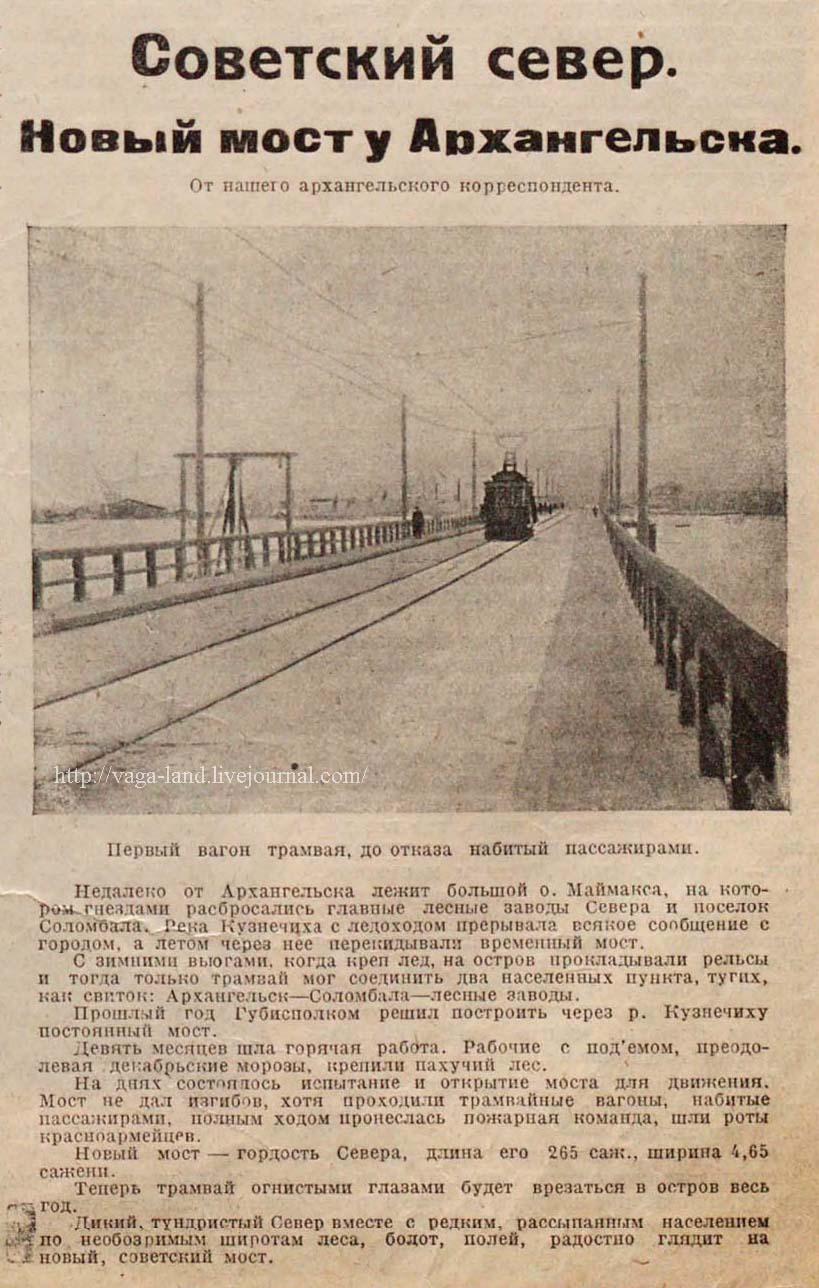 Новый мост ОГОНЁК 1924 24 февр №9 вз