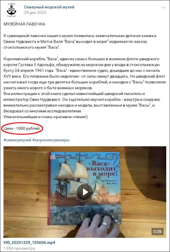 Севмормузей_дет_книжка_за_1000_р