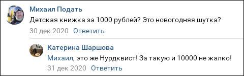 Севмормузей_дет_книжка_комм