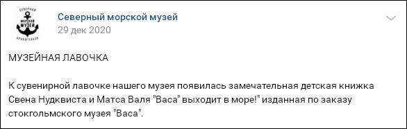 Севмормузей_дет_книжка_за_1000_фр