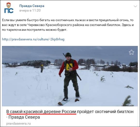Черевково_Правда_Севера