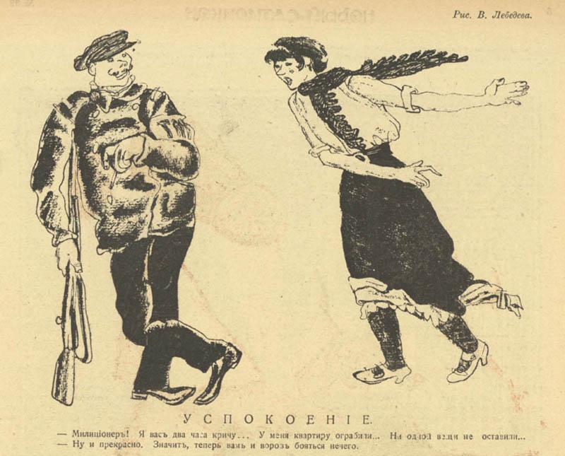 Новый Сатирикон 1917 сент №32 800