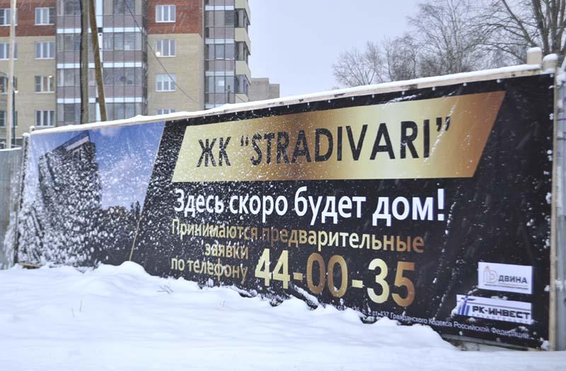 Страдивари_800