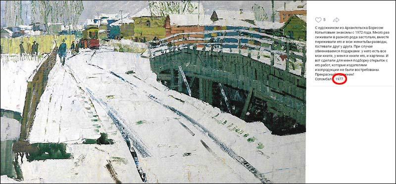 5_Копылов Не 1977 800