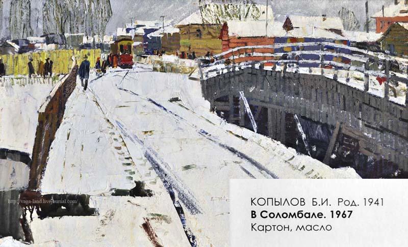 6_Копылов Борис. В Соломбале 1967 г. табл 800