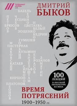 Быков_обложка_250