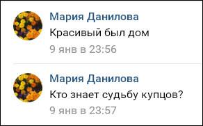2_Мерзл_комм_Марии Даниловой