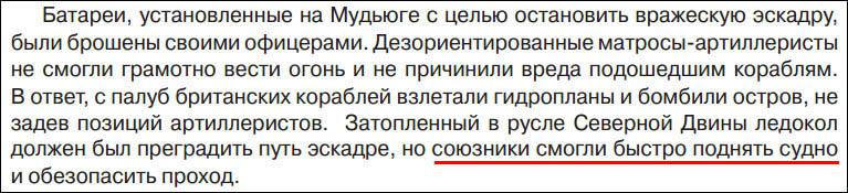 Трошина_ледокол_2_767