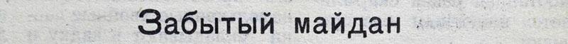 расное знамя Шенкурск 23 дек 1959 фр 800