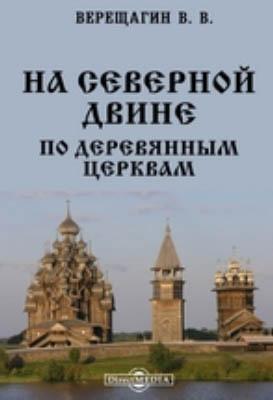 Верещагин2