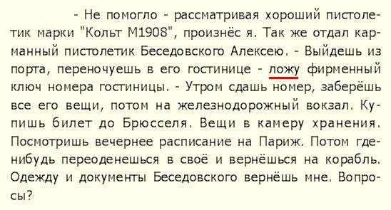 Ложу Беличенко Котрабандист Сталина
