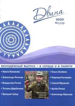 1_Двина_2020_№3_1_250