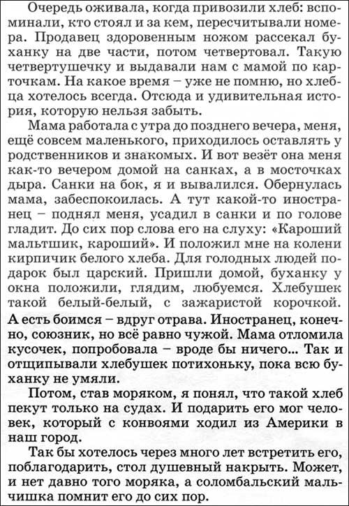 2_Зеленин_отр_500