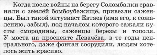 3_Зеленин Не проспект 500