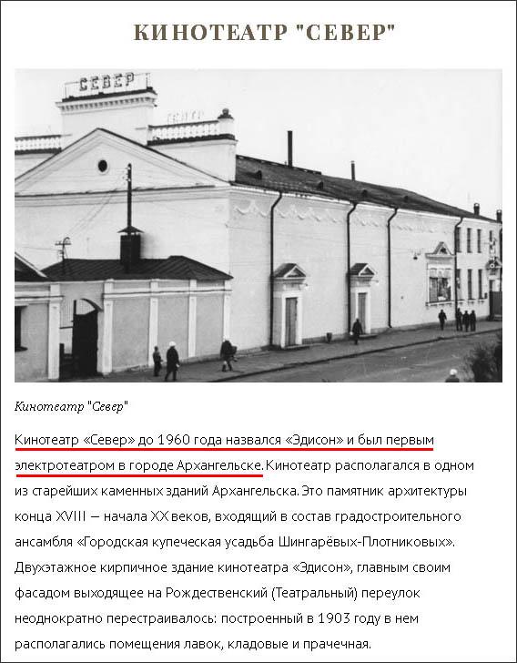 Эдисон не первый электротеатр 2