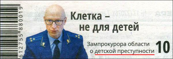 ПС_7_апр_детская_преступность_600