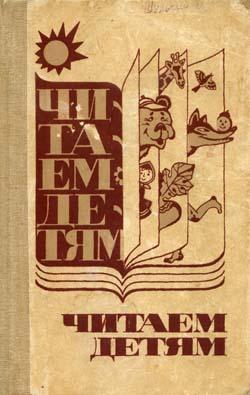 01_Читаем детям_250