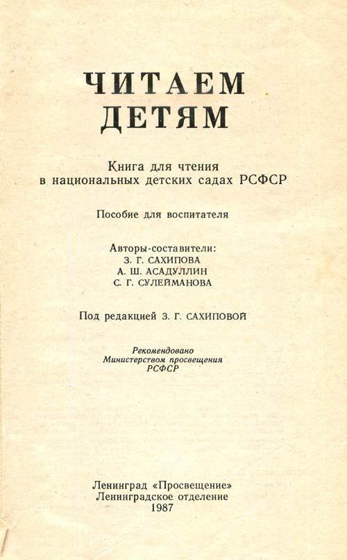 02_Читаем детям_500