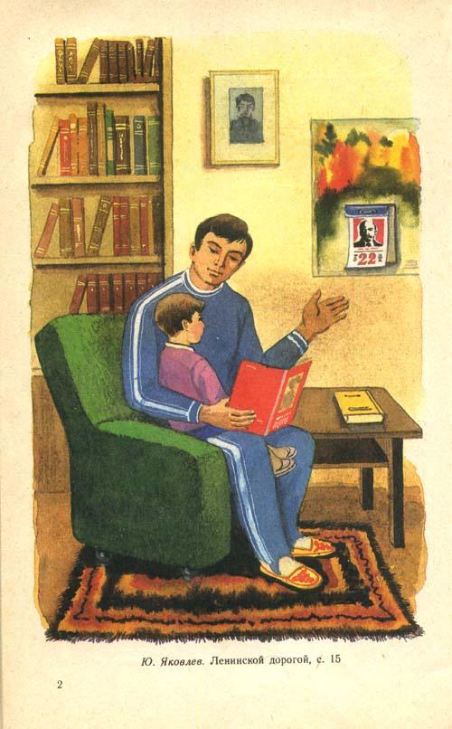 05_Читаем детям_500
