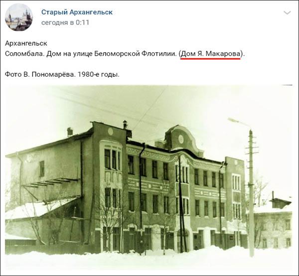 Дом НЕ Якова Макарова 600