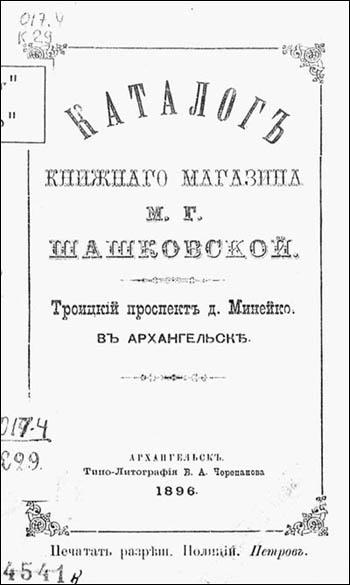 Каталог книж маг Шашковской 350