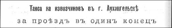 Календарь 1911 Извозчики фр 600
