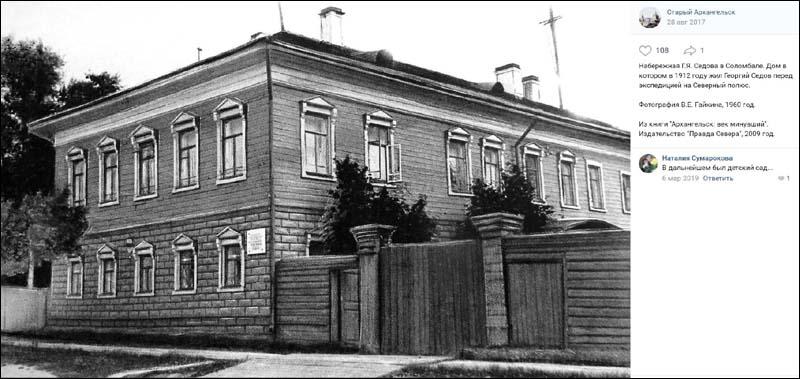 Дом Седова 1960 г 800