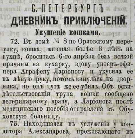 Ведом СПб гор пол 11 апр 1872 1 470