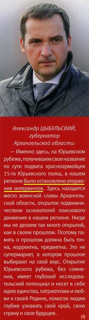 04_стр_30_губернатор_300_2