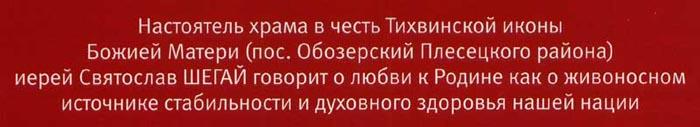 18_стр_54_любовь_к_Родине_700