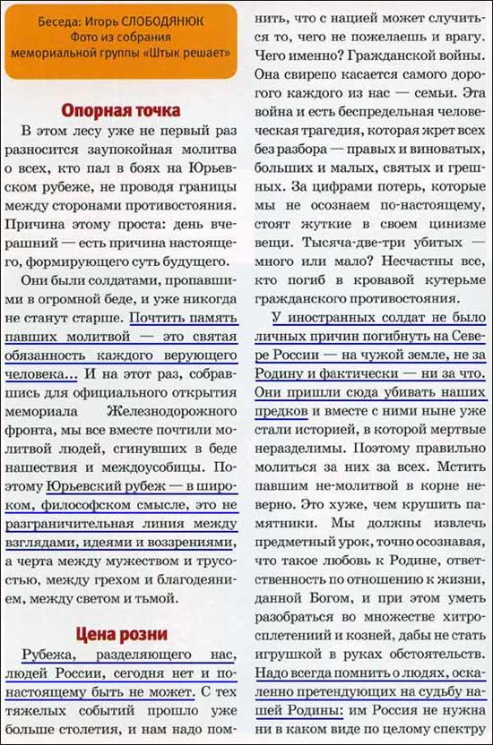 19_стр_54_текст_550_син