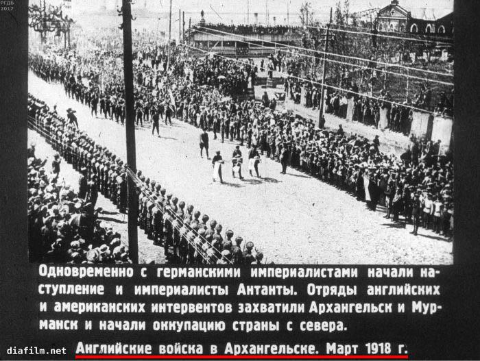 Не март 1918 года