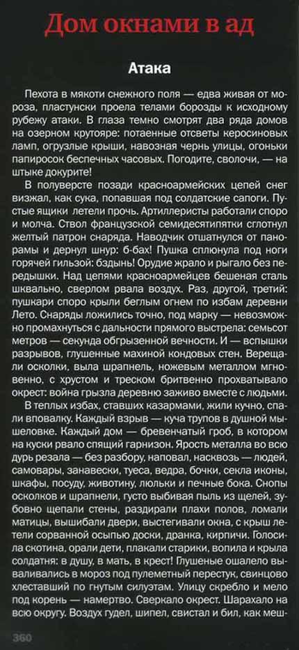 24b_стр_360_текст_430